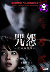 Juon: The Beginning of the End (2013) (Region 3 DVD) (English Subtitled) Japanese Movie a.k.a. Ju-on: Owari no Hajimari