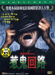 Kairo (2001) (Region 3 DVD) (English Subtitled) Japanese movie