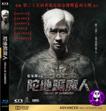 Keeper Of Darkness 陀地驅魔人 Blu-ray (2015) (Region A) (English Subtitled)