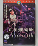 Killer Clans (1976) (Region 3 DVD) (English Subtitled) (Shaw Brothers)