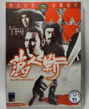 Killer Constable 萬人斬 (1980) (Region 3 DVD) (English Subtitled) (Shaw Brothers)
