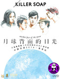KillerSoap - Another Face Of The Moon Concert China Tour, Hong Kong Stop DVD (2014) (Region Free)