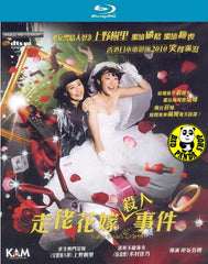 Killer Bride's Perfect Crime (2010) (Region A Blu-ray) (English Subtitled) Japanese movie