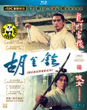 King Hu's Martial Arts Movie series 4K Restored Blu-ray Boxset (1967-1970) 胡金銓武俠電影系列 (Region A) (Hong Kong Version) (English Subtitled)