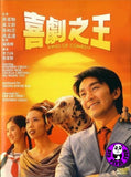 King Of Comedy 喜劇之王 (1999) (Region Free DVD) (English Subtitled)