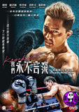 Knockout (2019) 我們永不言棄 (Region 3 DVD) (English Subtitled) aka Knock Out