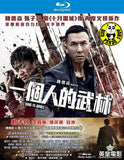 Kung Fu Jungle 一個人的武林 Blu-ray (2014) (Region A) (English Subtitled)
