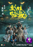 Kung Fu Monster 武林怪獸 (2018) (Region 3 DVD) (English Subtitled)