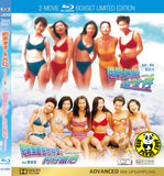 L-O-V-E ..... Love + Love Cruise Blu-ray Boxset (1997) 超級無敵追女仔1+2套裝 (Region Free) (English Subtitled) Remastered 修復版 2 Movie Limited Edition