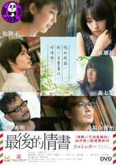 Last Letter (2020) 最後的情書 (Region 3 DVD) (English Subtitled) Japanese movie