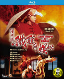 Last Hero In China Blu-ray (1993) (Region Free) (English Subtitled) Remastered