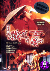 Last Hero In China (1993) (Region Free DVD) (English Subtitled) Remastered
