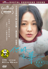 Last Letter 你好, 之華 (2018) (Region 3 DVD) (English Subtitled) Director's Cut 導演版