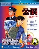 Law With Two Phases Blu-ray (1984) 公僕 (Region A) (English Subtitled)