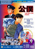 Law With Two Phases (1984) 公僕 (Region 3 DVD) (English Subtitled)