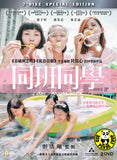 Lazy Hazy Crazy (2015) (Region 3 DVD) (English Subtitled) 2 Disc Edition