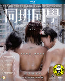 Lazy Hazy Crazy Blu-ray (2015) (Region A) (English Subtitled)