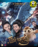 Legend of The Naga Pearls 鮫珠傳 Blu-ray (2017) (Region A) (English Subtitled)