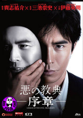 Lesson Of The Evil Prologue (2012) (Region 3 DVD) (English Subtitled) Japanese Mini TV Series a.k.a. Aku no Kyoten - Josho / Opening Chapter