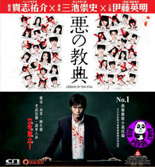 Lesson of the Evil (2012) (Region 3 DVD) (English Subtitled) Japanese movie a.k.a Aku no kyoten