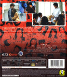 Lesson of the Evil (2012) (Region A Blu-ray) (English Subtitled) Japanese movie a.k.a Aku no kyoten