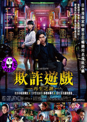 Liar Game Reborn (2012) (Region A Blu-Ray) (English Subtitled) Japanese movie a.k.a. Saisei reborn