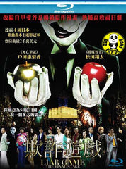 Liar Game The Final Stage (2010) (Region A Blu-ray) (English Subtitled) Japanese movie