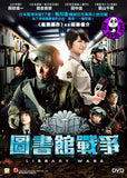 Library Wars (2013) (Region 3 DVD) (English Subtitled) Japanese movie a.k.a. Toshokan Senso
