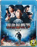 Library Wars: The Last Mission 圖書館戰爭: 最後任務 (2015) (Region A Blu-ray) (English Subtitled) Japanese movie a.k.a. Toshokan Senso-The Last Mission