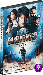 Library Wars: The Last Mission 圖書館戰爭: 最後任務 (2015) (Region 3 DVD) (English Subtitled) Japanese movie a.k.a. Toshokan Senso-The Last Mission
