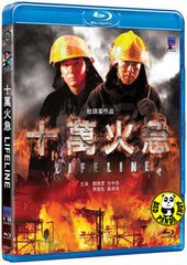 Lifeline 十萬火急 Blu-ray (1997) (Region Free) (English Subtitled)