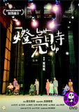 Light Up (Region Free DVD) 燈亮時 (Hong Kong Version)