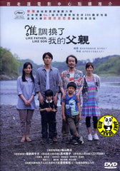 Like Father, Like Son (2013) (Region 3 DVD) (English Subtitled) Japanese movie a.k.a. Soshite chichi ni naru