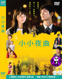 Little Nights, Little Love (2019) 小小夜曲 (Region 3 DVD) (English Subtitled) Japanese movie aka Eine Kleine Nachtmusik / Aine Kuraine Nahatomujiku