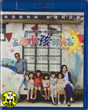 Little Big Master 五個小孩的校長 Blu-ray (2015) (Region A) (English Subtitled)