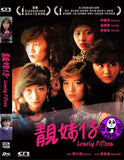 Lonely Fifteen (1982) 靚妹仔 (Region Free DVD) (English Subtitled)