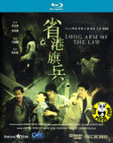 Long Arm Of The Law Blu-ray (1984) (Region A) (English Subtitled)