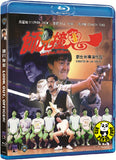 Look Out, Officer! 師兄撞鬼 Blu-ray (1990) (Region Free) (English Subtitled)