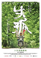 Lost And Love 失孤 (2015) (Region 3 DVD) (English Subtitled)