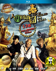 Lost In Thailand 人再囧途之泰囧 Blu-ray (2012) (Region Free) (English Subtitled)