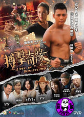 Lost in Wrestling (2015) (Region 3 DVD) (English Subtitled)