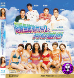 Love Cruise Blu-ray (1997) 超級無敵追女仔2之狗仔雄心 (Region Free) (English Subtitled) Remastered 修復版