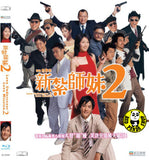 Love Undercover 2 Love Mission Blu-ray (2003) 新紮師妹2美麗任務 (Region Free) (English Subtitled)