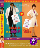 Love Clinic 當婦產科遇上泌尿科 (2015) (Region 3 DVD) (English Subtitled) Korean movie aka Yeonaeui Mat