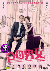 Love Contractually 合約男女 (2017) (Region 3 DVD) (English Subtitled)