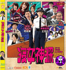 Love Detective Blu-ray (2015) (Region A) (English Subtitled)