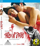 Love Education 禁室培慾: 愛的俘虜 Blu-ray (2006) (Region A) (English Subtitled) Remastered 修復版