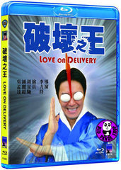 Love On Delivery 破壞之王 Blu-ray (1994) (Region Free) (English Subtitled) Remastered
