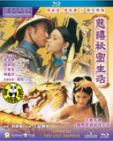 Lover Of The Last Empress Blu-ray (1995) 慈禧秘密生活 (Region A) (English Subtitled)