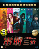 Lupin the Third 雷朋三世 (2014) (Region A Blu-ray) (English Subtitled) Japanese Movie a.k.a. Rupan Sansei